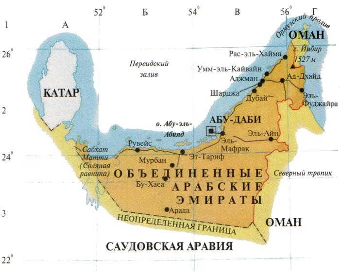 Карты ОАЭ (Объединённых Арабских Эмиратов) на русском языке. ОАЭ ...